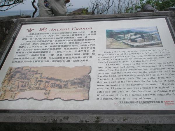 濱海-北關海潮公園-古砲20081011.JPG