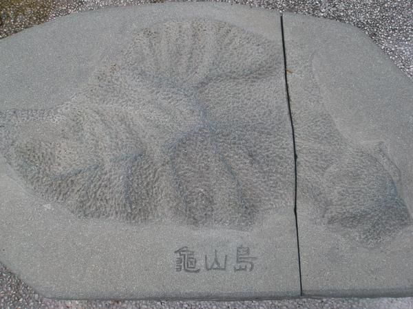 濱海-北關海潮公園-龜山島20081011.JPG