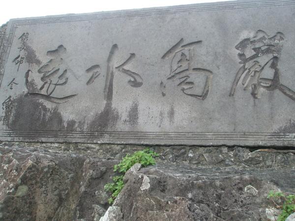 濱海-北關海潮公園-嚴高水遠20081011.JPG
