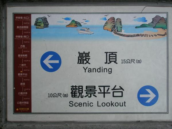 濱海-北關海潮公園-巖頂20081011.JPG