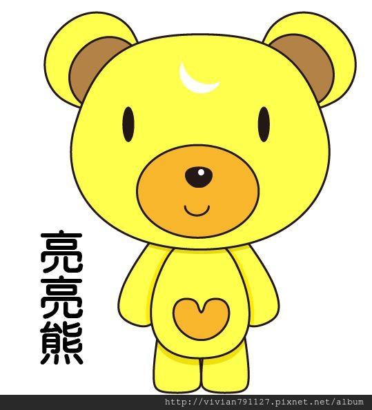 亮亮熊.JPG