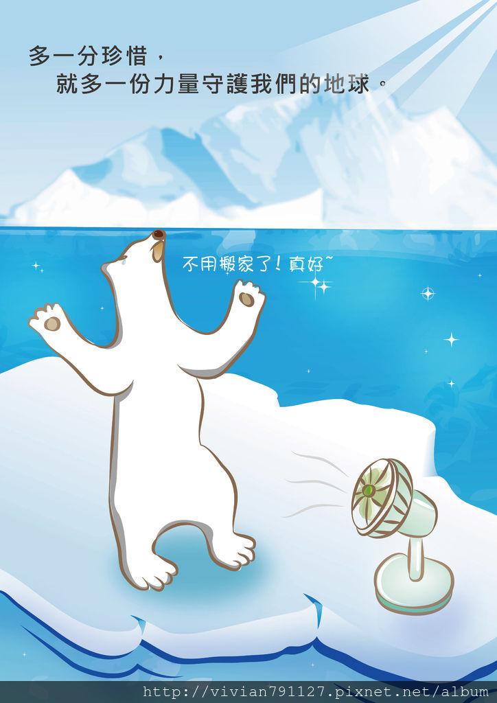 北極熊插畫-02.jpg