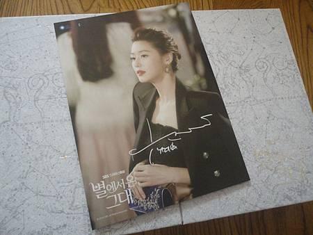 全智賢簽名照