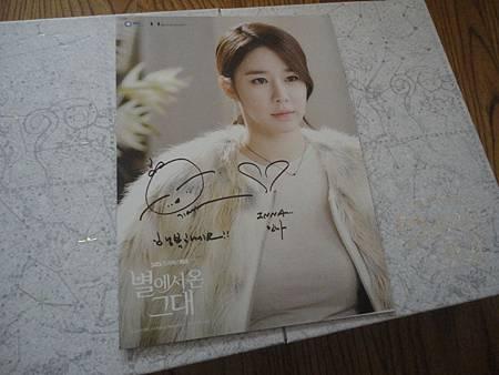 劉仁娜簽名照