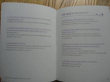 採訪冊內頁