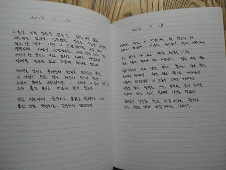 敏俊的日記內頁