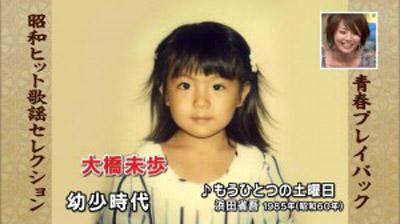日本巨乳女主播大橋未步小時候相片.jpg