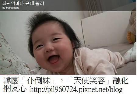 愛睏韓國「仆倒妹」 「天使笑容」好迷人.JPG