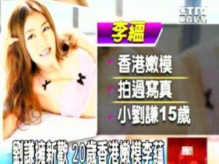 劉謙擁新歡 20歲香港嫩模李蘊.jpg