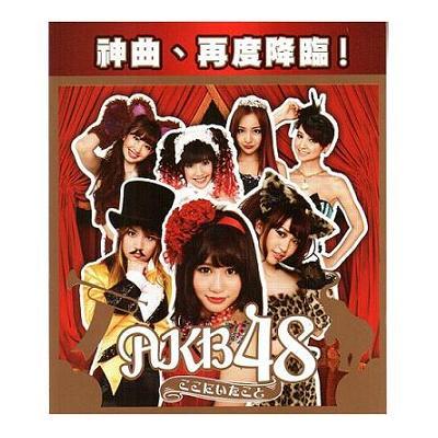「最性感MV」 AKB48.jpg