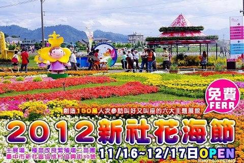 2012新社花海節11月16日至12月17日