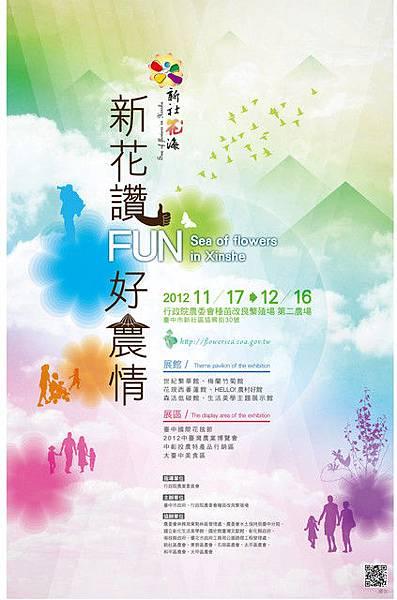 2012新社花海節11月16日至12月17日為期一個月