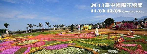 2013新社花海台中國際花毯節11月9日至12月8日.jpg