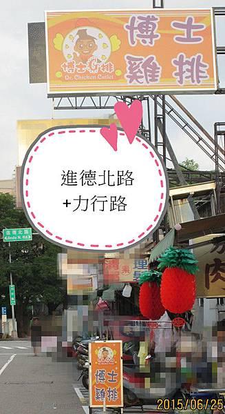 0626 博士雞排力行店-02.jpg