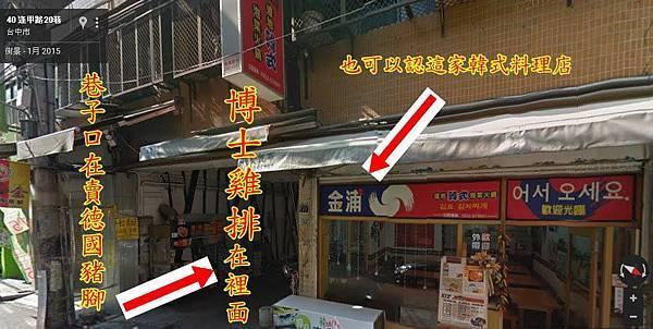 黃金德國碳烤豬腳巷子內就可以看到博士雞排逢甲店-02