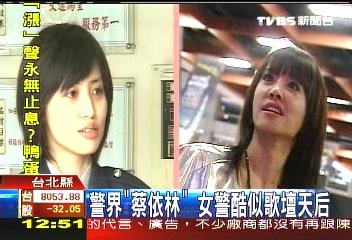 警界「蔡依林」 女警酷似歌壇天后.jpg