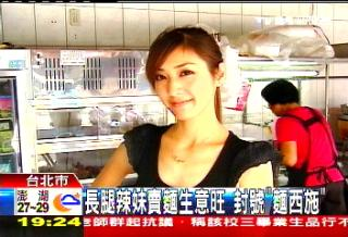 長腿辣妹賣麵生意旺 封號「麵西施」.jpg