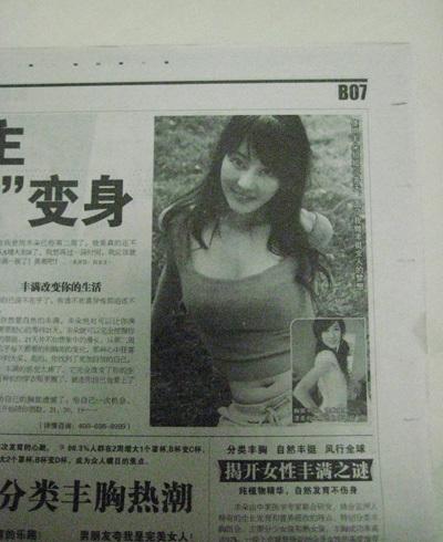 劉子璇~美空殺很大正妹!被盜圖為隆乳代言01.jpg
