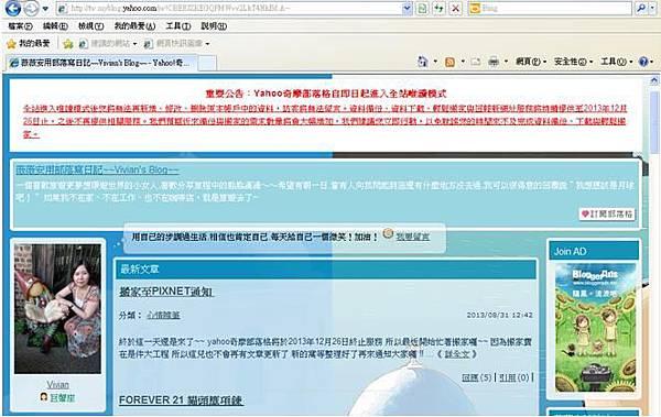 Yahoo Blog 20131226-1.JPG