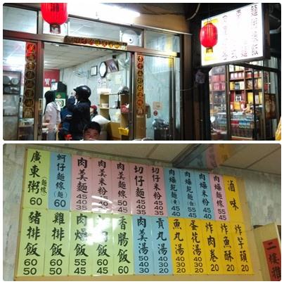 1021103-1珍香小吃店.jpg