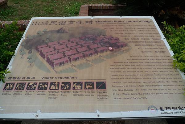 D3-24金門民俗文化村.JPG