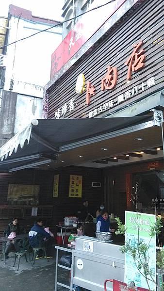 1021221-1味珍香卜肉店.jpg