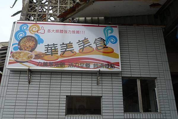 1030511-1華美美食.JPG