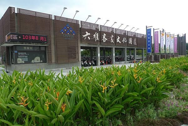 1030906-1六堆客家文化園區.JPG