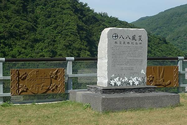 1030907-2八八風災紀念碑.JPG