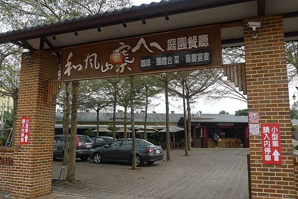 1031221-1和風山寨庭園餐廳.JPG