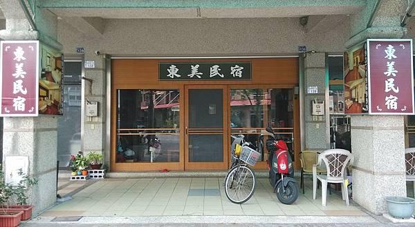 1040403-16東美民宿.jpg