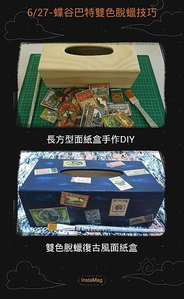 1040627蝶谷巴特雙色脫臘復古風面紙盒.JPG