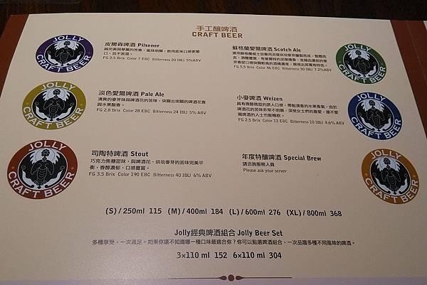 1040629-2Jolly卓莉手工釀啤酒.jpg