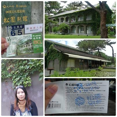 1040719-1松園別館.jpg