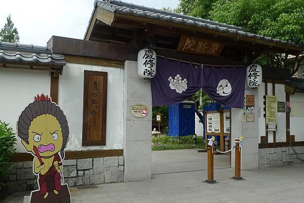 1040719-17慶修院.JPG