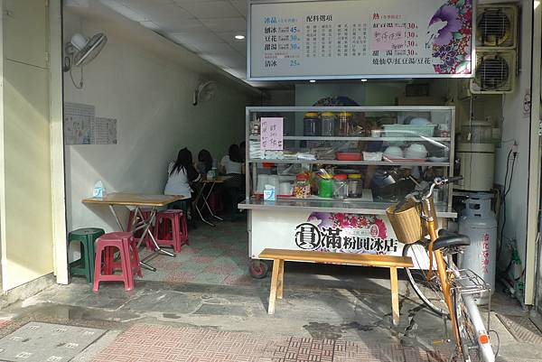 1040721-1圓滿粉圓冰店.JPG