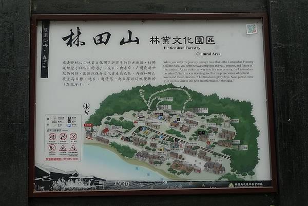 1040721-24林田山林業文化園區.JPG