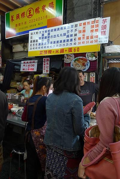1041011-2王菜頭粿糯米腸.JPG