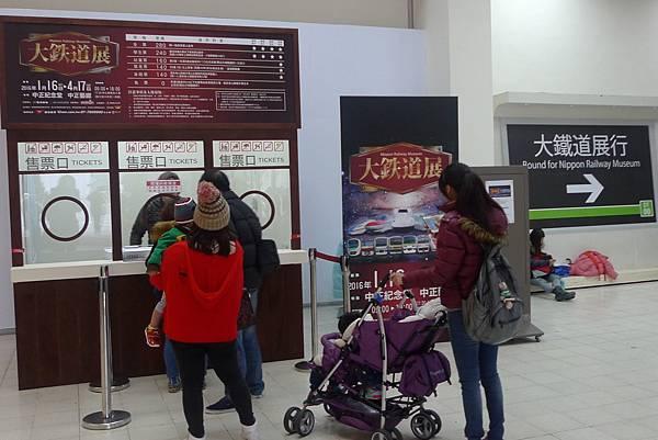 1050203-1日本正宗大鐵道展.JPG