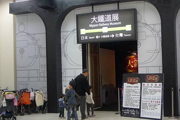1050203-2日本正宗大鐵道展.JPG