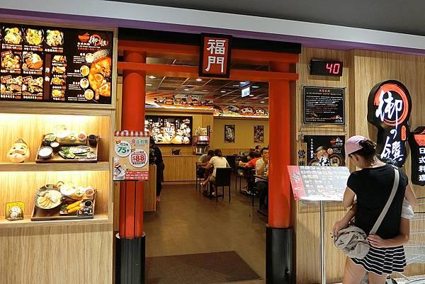 1050903-1御的饌日式料理.JPG
