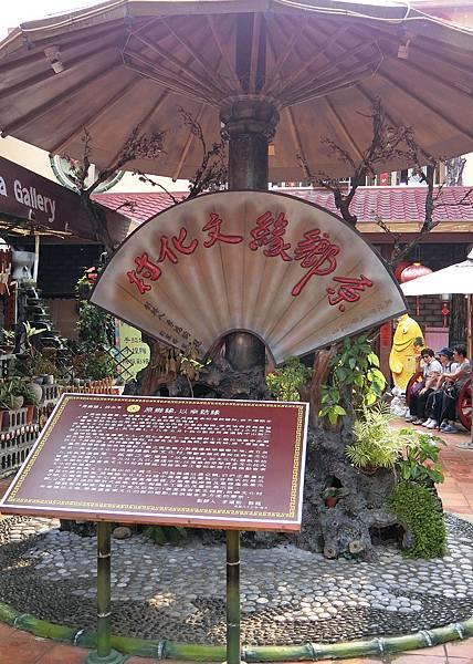 1050924-39原鄉緣文化村.JPG
