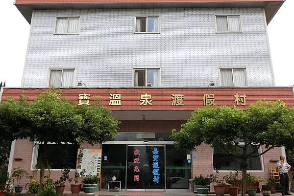 1050924-47嘉寶溫泉渡假村.JPG