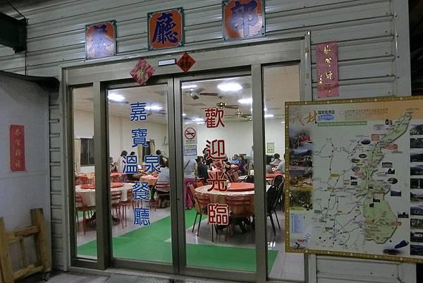 1050924-1嘉寶溫泉餐廳.JPG