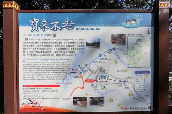 1050925-2浦來溪頭社戰道.JPG