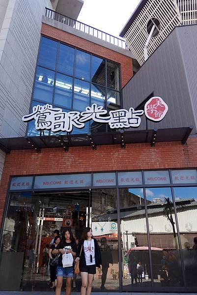 1051023-1鶑歌老街半日鐵道遊.jpg