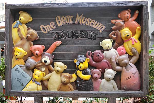 1051112-53小熊博物館.JPG