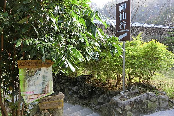 1051226-1苗栗南庄神仙谷.JPG