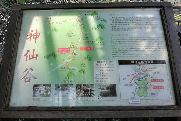 1051226-2苗栗南庄神仙谷.JPG