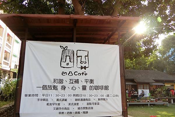 1060121-1凹凸cafe.JPG